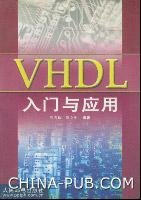 VHDL入门与应用[按需印刷]