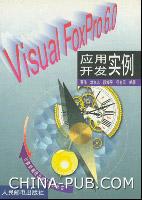 Visual FoxPro 6.0应用开发实例[按需印刷]