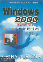 Windows 2000 Server中文版实用组网技术[按需印刷]