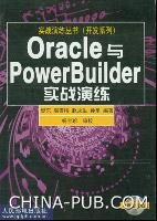 Oracle与PowerBuilder实战演练[按需印刷]