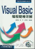 Visual C++编程疑难详解[按需印刷]