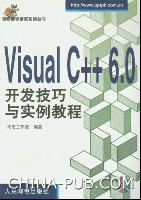 Visual C++ 6.0开发技巧与实例教程[按需印刷]