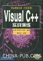 Visual C++实战演练[按需印刷]