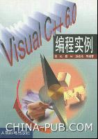 Visual C++ 6.0编程实例[按需印刷]
