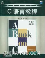 C语言教程(英文版・第4版)