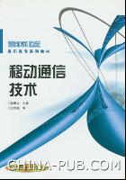 移动通信技术(第2版)