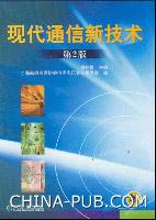 现代通信新技术(第2版)