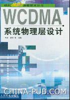 WCDMA系统物理层设计[按需印刷]