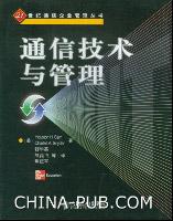 通信技术与管理