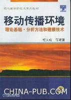 移动传播环境:理论基础、分析方法和建模技术