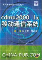 cdma2000 1x移动通信系统