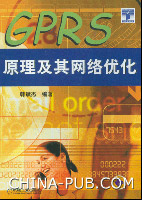 GPRS原理及其网络优化