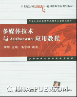 多媒体技术与Authorware应用教程