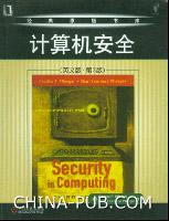 (特价书)计算机安全(英文版・第3版)