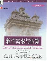 软件需求与估算