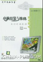 电脑组装与维修互动培训教程