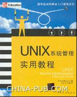UNIX系统管理实用教程