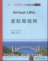 虚拟局域网