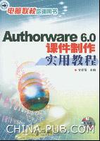 Authorware 6.0课件制作实用教程