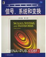 信号、系统和变换(英文版・第3版)