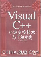 Visual C++小波变换技术与工程实践[按需印刷]