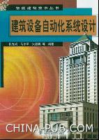 建筑设备自动化系统设计