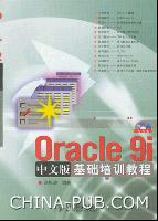 Oracle 9i中文版基础培训教程[按需印刷]