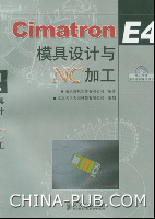 Cimatron E4模具设计与NC加工[按需印刷]