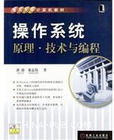 (特价书)操作系统 原理・技术与编程