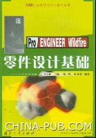 Pro/ENGINEER Wildfire零件设计基础[按需印刷]