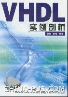 VHDL实例剖析[按需印刷]