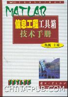 MATLAB信息工程工具箱技术手册[按需印刷]