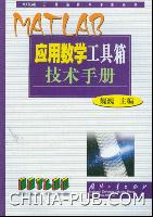 MATLAB应用数学工具箱技术手册[按需印刷]