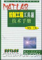 MATLAB控制工程工具箱技术手册[按需印刷]