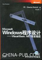 Microsoft Windows程序设计――Visual Basic.NET语言描述