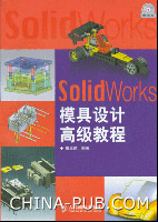 SolidWorks模具设计高级教程[按需印刷]