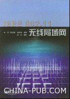 IEEE 802.11 无线局域网