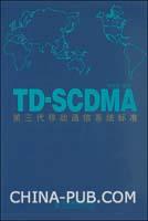 TD-SCDMA第三代移动通信系统标准[按需印刷]