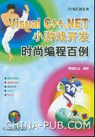 Visual C++.NET小游戏开发时尚编程百例