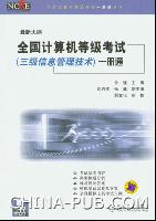(特价书)全国计算机等级考试(三级信息管理技术)一册通