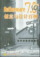 Authorware 7.0创意与设计百例