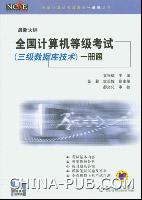 全国计算机等级考试(三级数据库技术)一册通