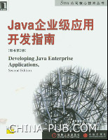 Java企业级应用开发指南(原书第二版)