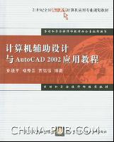 计算机辅助设计与AutoCAD 2002应用教程