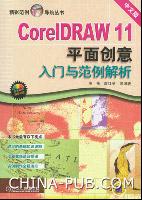 CorelDRAW 11平面创意入门与范例解析
