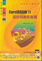 CorelDRAW 11设计与制作教程
