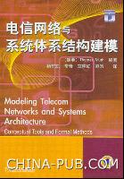 电信网络与系统体系结构建模