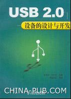 USB 2.0设备的设计与开发[按需印刷]