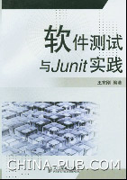 软件测试与Junit实践[按需印刷]