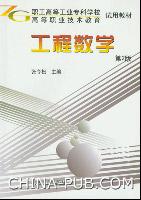 工程数学(第2版)